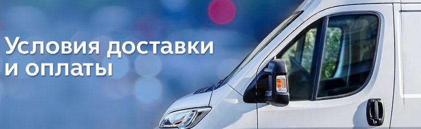 оплата и доставка товара турники и батуты Симферополь Крым Россия